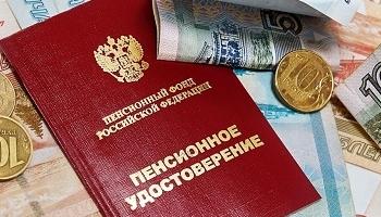 В России изменился расчёт стажа для досрочного выхода на пенсию